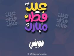 إسم جويني مكتوب على صور عيد فطر مبارك بالعربي