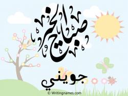 إسم جويني مكتوب على صور صباح الخير بالعربي