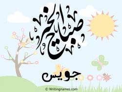 إسم جويس مكتوب على صور صباح الخير بالعربي