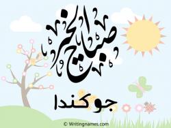 إسم جوكندا مكتوب على صور صباح الخير بالعربي