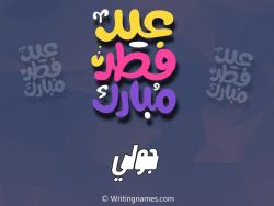 إسم جولي مكتوب على صور عيد فطر مبارك بالعربي