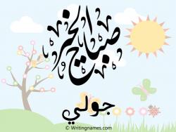 إسم جولي مكتوب على صور صباح الخير بالعربي