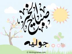 إسم جوليه مكتوب على صور صباح الخير بالعربي
