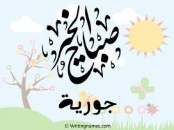 إسم جورية مكتوب على صور صباح الخير بالعربي