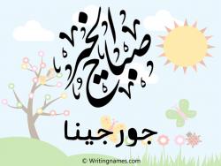 إسم جورجينا مكتوب على صور صباح الخير بالعربي
