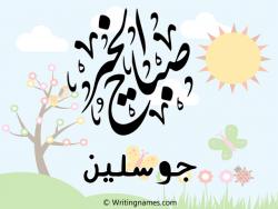 إسم جوسلين مكتوب على صور صباح الخير بالعربي