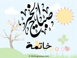 إسم خاتمة مكتوب على صور صباح الخير بالعربي