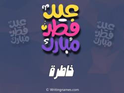 إسم خاطرة مكتوب على صور عيد فطر مبارك بالعربي