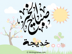 إسم خديجة مكتوب على صور صباح الخير بالعربي