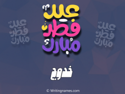 إسم خدوج مكتوب على صور عيد فطر مبارك بالعربي