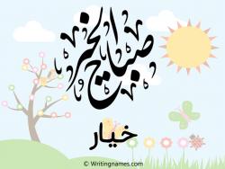 إسم خيار مكتوب على صور صباح الخير بالعربي