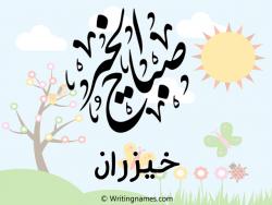 إسم خيزران مكتوب على صور صباح الخير بالعربي