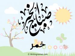 إسم خمر مكتوب على صور صباح الخير بالعربي