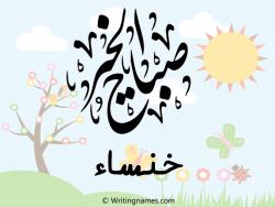 إسم خنساء مكتوب على صور صباح الخير بالعربي