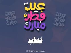 إسم خصاب مكتوب على صور عيد فطر مبارك بالعربي