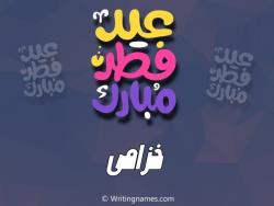 إسم خزامى مكتوب على صور عيد فطر مبارك بالعربي