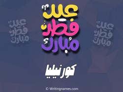 إسم كورنيليا مكتوب على صور عيد فطر مبارك بالعربي