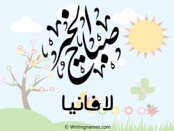 إسم لافانيا مكتوب على صور صباح الخير بالعربي