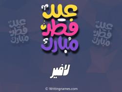 إسم لافير مكتوب على صور عيد فطر مبارك بالعربي