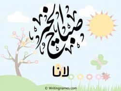 إسم لانا مكتوب على صور صباح الخير بالعربي