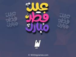 إسم ليا مكتوب على صور عيد فطر مبارك بالعربي