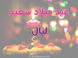 إسم ليال مكتوب على صور عيد ميلاد سعيد بالعربي