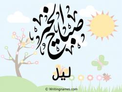إسم ليل مكتوب على صور صباح الخير بالعربي