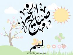 إسم ليم مكتوب على صور صباح الخير بالعربي