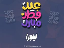 إسم لينورا مكتوب على صور عيد فطر مبارك بالعربي