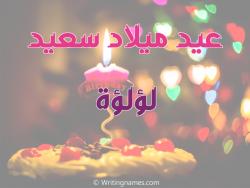 إسم لؤلؤة مكتوب على صور عيد ميلاد سعيد بالعربي