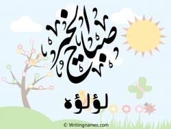 إسم لؤلؤه مكتوب على صور صباح الخير بالعربي
