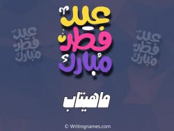 إسم ماهيتاب مكتوب على صور عيد فطر مبارك بالعربي