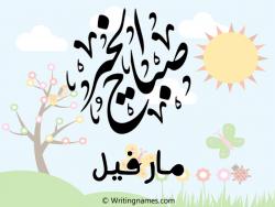 إسم مارفيل مكتوب على صور صباح الخير بالعربي