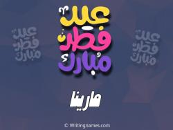 إسم مارينا مكتوب على صور عيد فطر مبارك بالعربي