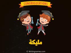 إسم مليكة مكتوب على صور مبروك النجاح بالعربي