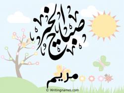 إسم مريم مكتوب على صور صباح الخير بالعربي