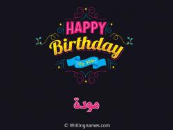 إسم مودة مكتوب على صور هابي بيرثداي بالعربي