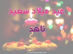 إسم ناهد مكتوب على صور عيد ميلاد سعيد بالعربي
