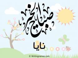 إسم نايا مكتوب على صور صباح الخير بالعربي