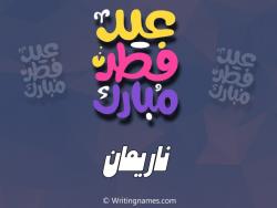 إسم ناريمان مكتوب على صور عيد فطر مبارك بالعربي