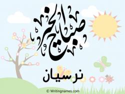 إسم نرسيان مكتوب على صور صباح الخير بالعربي