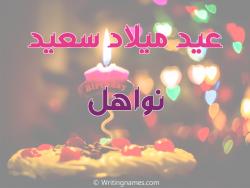 إسم نواهل مكتوب على صور عيد ميلاد سعيد بالعربي