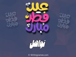 إسم نواهل مكتوب على صور عيد فطر مبارك بالعربي