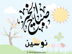 إسم نوسين مكتوب على صور صباح الخير بالعربي