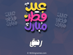 إسم رحيق مكتوب على صور عيد فطر مبارك بالعربي