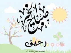 إسم رحيق مكتوب على صور صباح الخير بالعربي