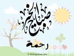 إسم رحمة مكتوب على صور صباح الخير بالعربي