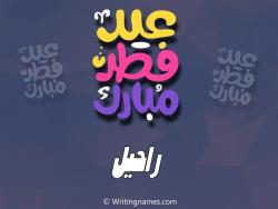 إسم راحيل مكتوب على صور عيد فطر مبارك بالعربي