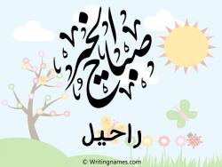 إسم راحيل مكتوب على صور صباح الخير بالعربي