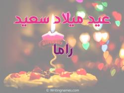 إسم راما مكتوب على صور عيد ميلاد سعيد بالعربي